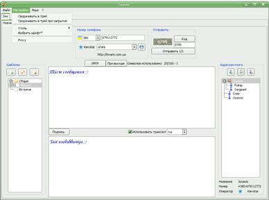 Скриншот Coyote 0.3.0.1