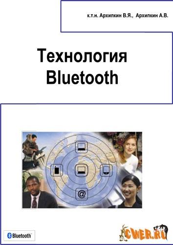 Bluetooth. Технические требования. Практическая реализация