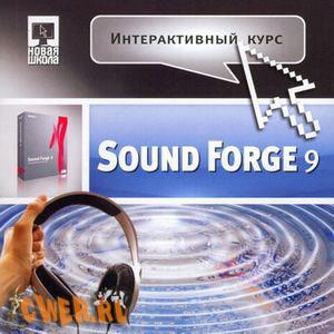 Интерактивный курс Sound Forge 9