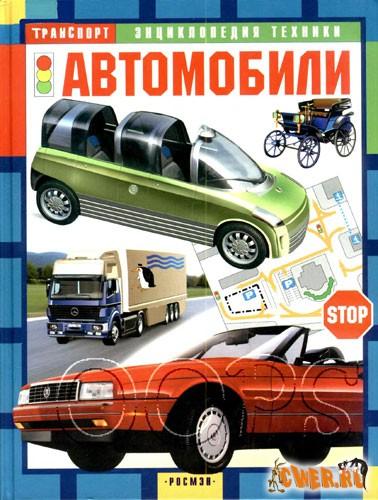 Транспорт. Энциклопедия техники. Автомобили