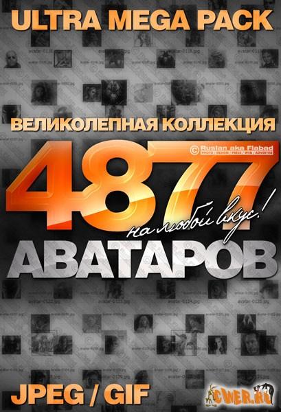 Картинки кавказские вконтакте