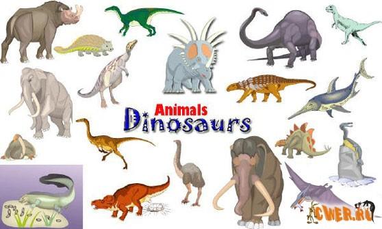 Динозавры в векторе