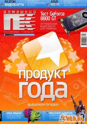 Домашний  ПК  №1 (109), январь 2008