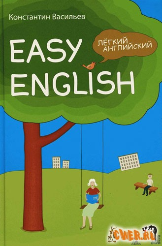 Который в короткие сроки поможет вам эффективно освоить разговорный английский язык