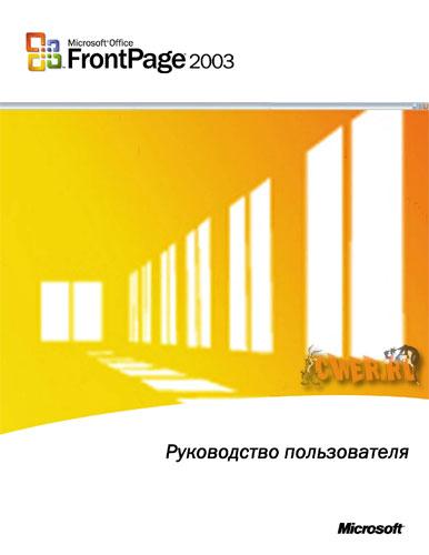 frontpage 2003 скачать бесплатно: