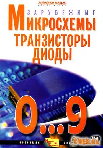 Зарубежные микросхемы, транзисторы
