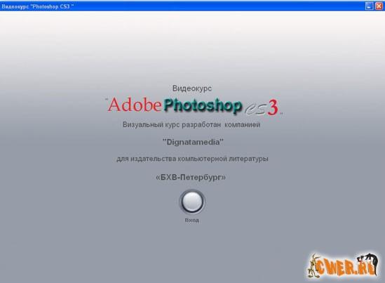 Основы работы в Adobe Photoshop CS3