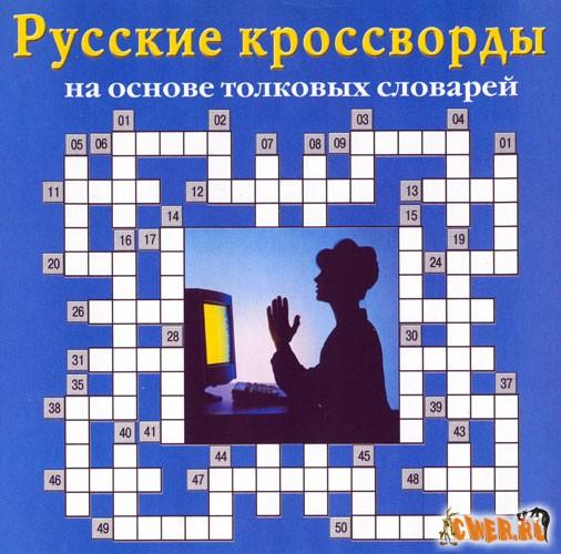 Русские кроссворды на основе толковых словарей