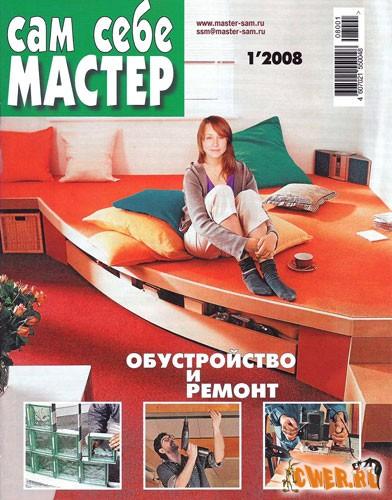 Сам себе мастер №1 2008
