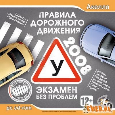 Правила дорожного движения 2008. Экзамен без проблем