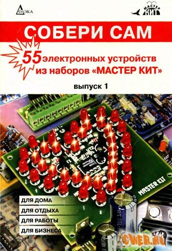 Собери сам. 55 электронных устройств из наборов Мастер Кит