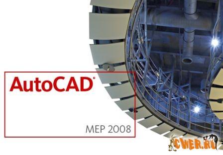 AutoCad MEP 2008 Rus