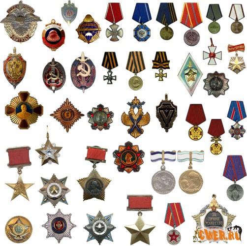 Ордена, медали, знаки отличия