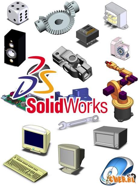 3D-объекты для SolidWorks
