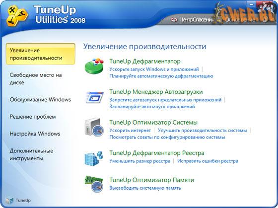 TuneUp Utilities 2008 7.0.7991 Final Rus