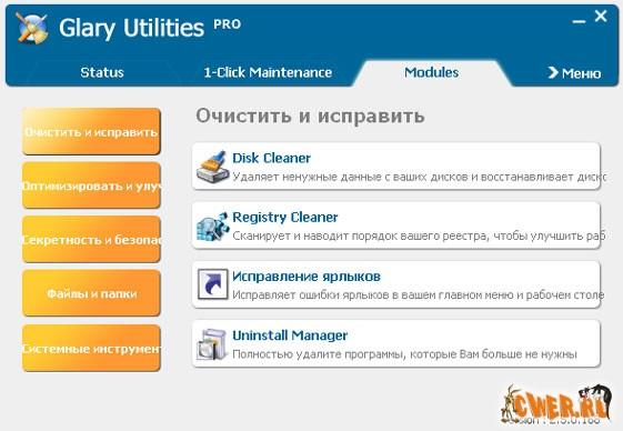 Glary Utilities PRO 2.5.0.168