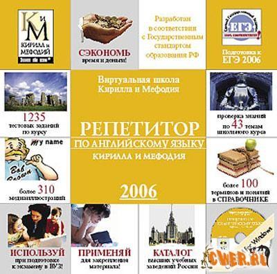 Репетитор по английскому языку Кирилла и Мефодия