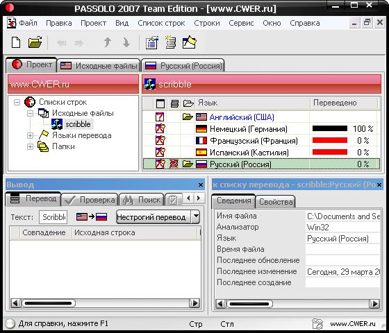 Passolo 2007 7.0.01 + Rus + Video
