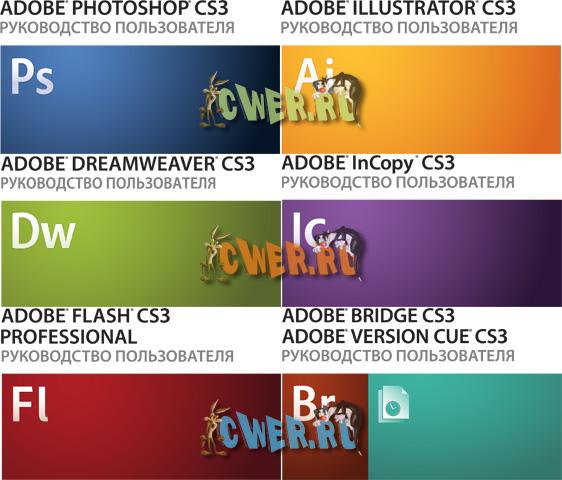 Официальные руководства по продуктам Adobe