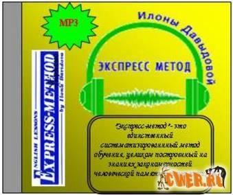 Аудиокурс Экспресс метод Илоны Давыдовой