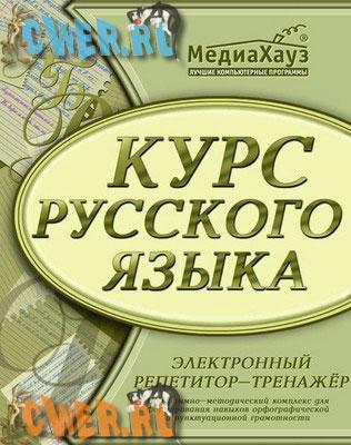 Полный курс русского языка. Электронный репетитор-тренажёр