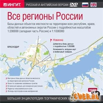 Все регионы России (2007)
