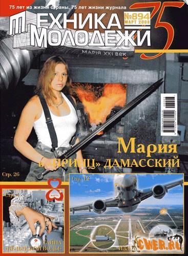 Техника молодежи №2 2008