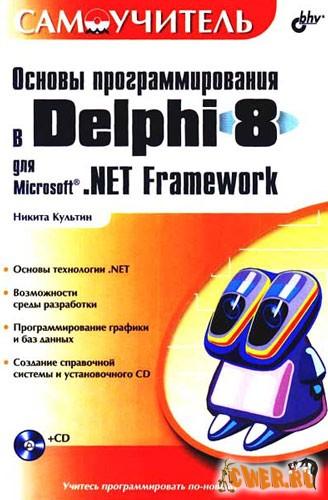Основы программирования в Delphi 8