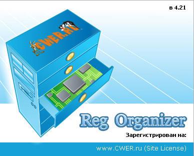 Reg Organizer v4.21 Beta 3