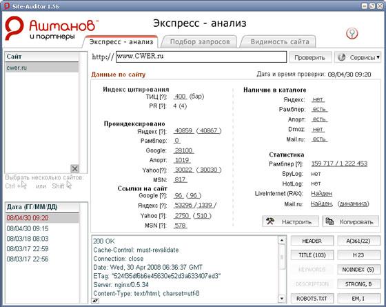 Site Auditor скачать бесплатно - фото 3