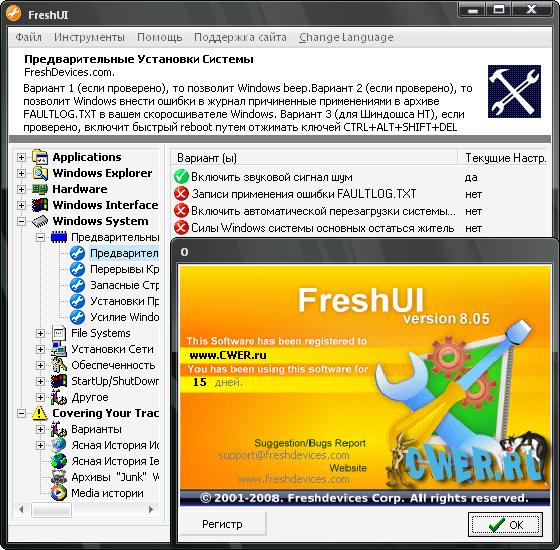 Fresh UI 8.04