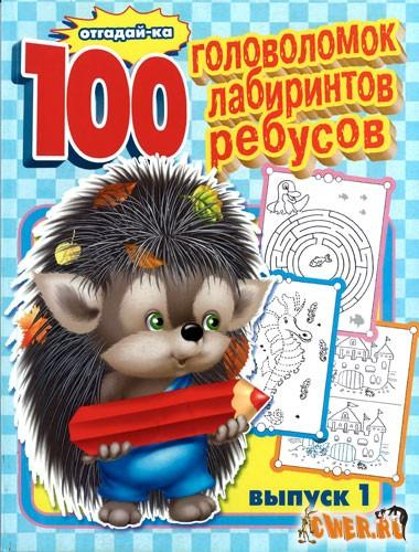 Отгадай-ка: 100 головоломок, лабиринтов, ребусов