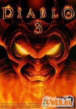 Поговорим о Diablo 3
