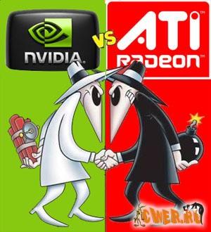NVIDIA и ATI – два разных пути развития графических процессоров