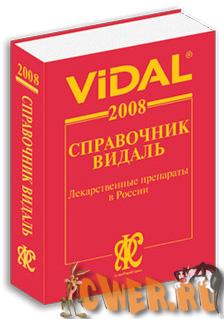 Справочник Видаль «Лекарственные препараты в России 2008»