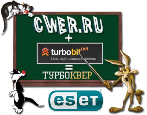cwer turbobit eset