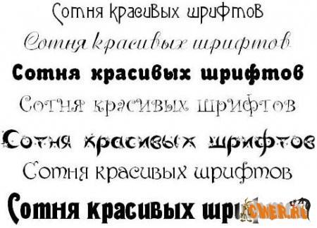Сотня красивых кириллических шрифтов