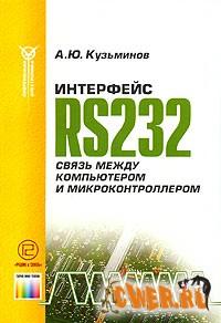 Интерфейс RS232