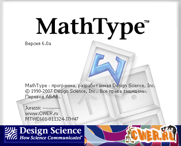 MathType v6.0a RUS