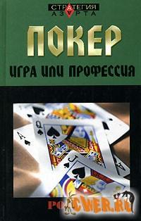 Покер. Игра или профессия