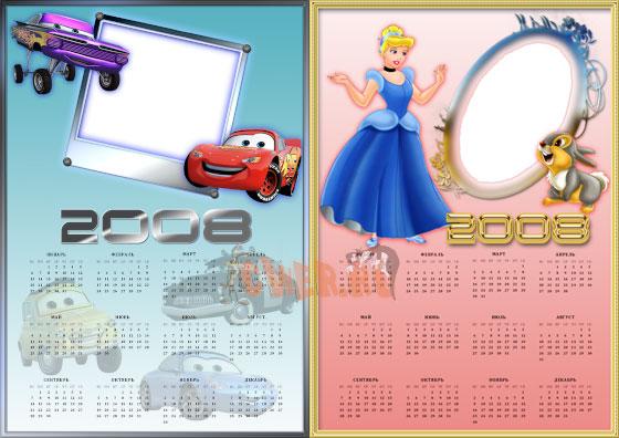 2 календаря с рамочкой на 2008 год