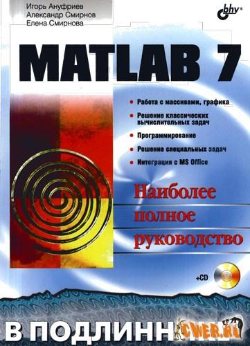 MATLAB 7 в подлиннике