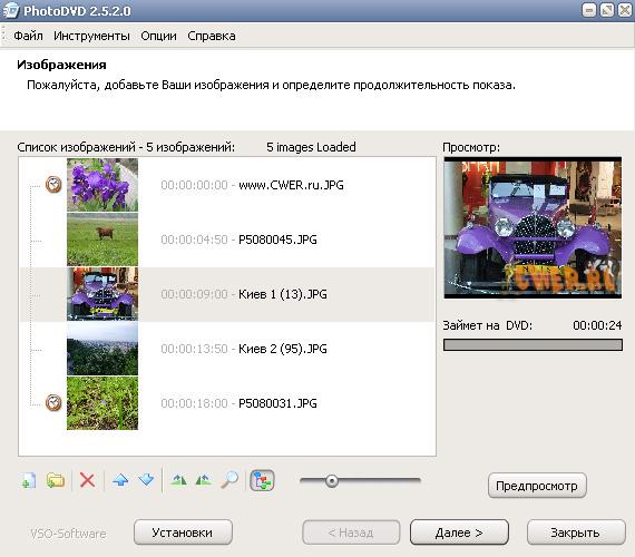 VSO PhotoDVD 2.5.2.0