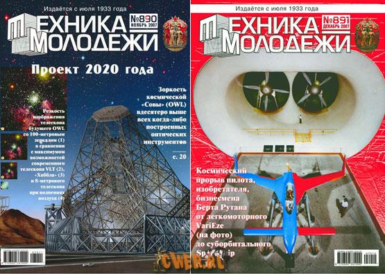 Техника Молодежи №11-12 2007
