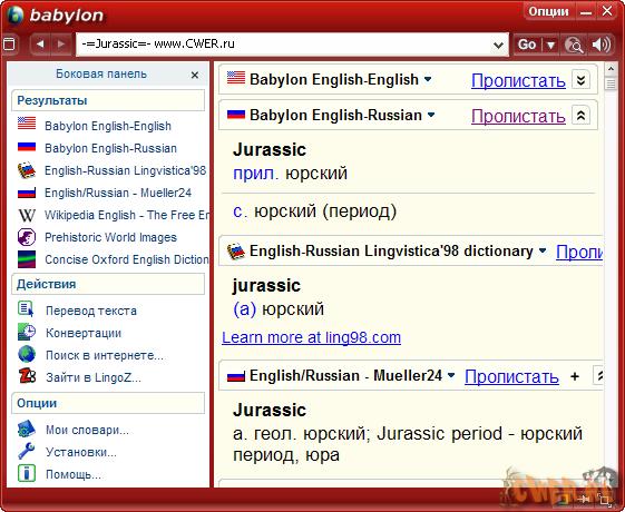 Babylon Pro 7.0.1.4