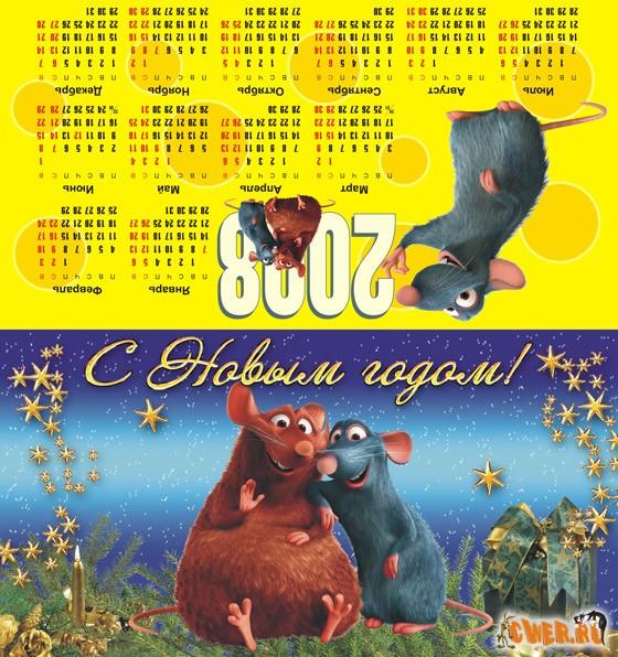 Настольный календарь с мышами