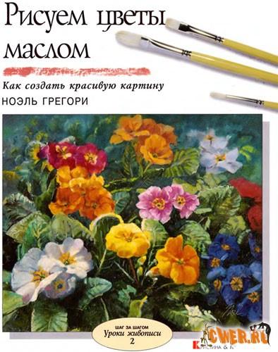Рисуем цветы маслом. Как создать красивую картину