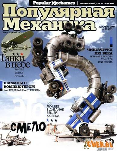 Популярная механика №12 2007