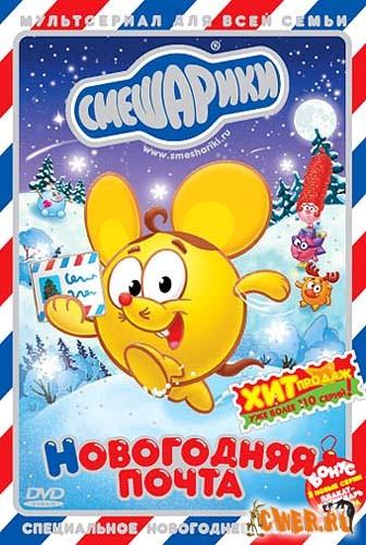 Смешарики: Новогодняя почта (2007) DVDRip