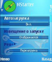 NStarter 1.05 [Symbian 9]